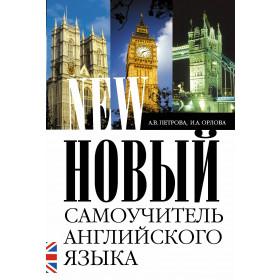 Новый самоучитель английского языка - Петрова А.В.