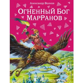 Огненный бог Марранов (ил. В. Канивца) - Волков А.М.