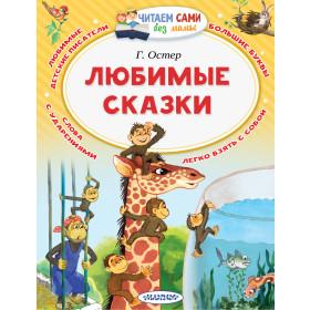 Сказка о глупом мышонке - Читаем сами