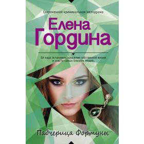 Падчерица Фортуны - Гордина Е.