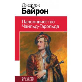Паломничество Чайльд-Гарольда - Байрон Дж.Г.