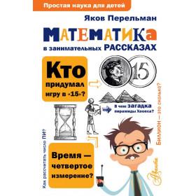 Математика в занимательных рассказах. Яков Перельман