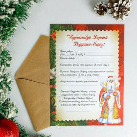 Письмо Деду Морозу «Почта»