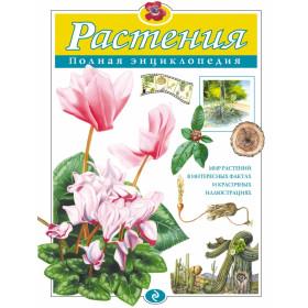 Plants. The Full Encyclopedia / Растения. Полная энциклопедия