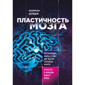 Пластичность мозга. Потрясающие факты о том, как мысли способны менять структуру и функции нашего мозга - Дойдж Н.