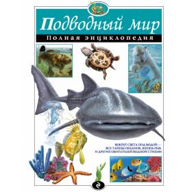 Undersea world. The Full Encyclopedia / Подводный мир. Полная энциклопедия