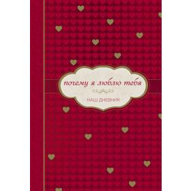 Почему я люблю тебя. Наш дневник - Сьюзан Зенкель