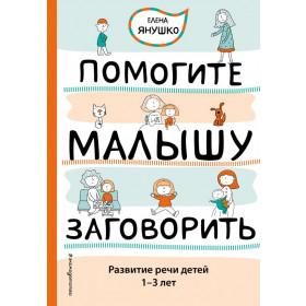 Помогите малышу заговорить. Развитие речи детей 1-3 лет - Янушко Е.А.