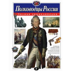 The generals of Russia. The Full Encyclopedia / Полководцы России. Полная энциклопедия