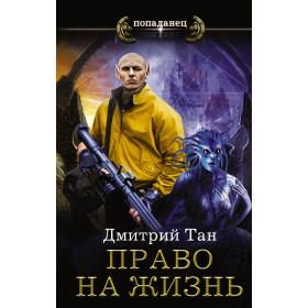 Право на жизнь - Тан Дмитрий
