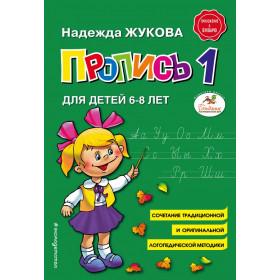 Пропись 1 - Жукова Н.С.