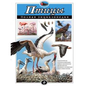 Birds. The Full Encyclopedia / Птицы. Полная энциклопедия