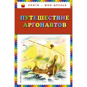Путешествие аргонавтов (ил. Г. Мацыгина)