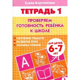 Книга УИ/Раб.тетр.Провер.гот.к школе 1 ч. Елена Бортникова