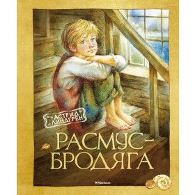 Astrid Lindgren. Rasmus and the Vagabond / Астрид Линдгрен. Расмус Бродяга