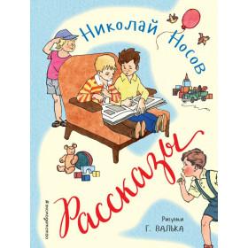 Рассказы (ил. Г. Валька) - Носов Николай