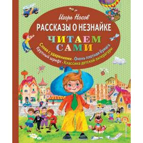 Рассказы о Незнайке (ил. О. Зобниной) - Носов И.П.