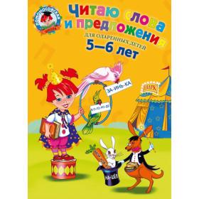 Read words and sentences (age 5-6) / Читаю слова и предложения: для детей 5-6 лет. Ломоносовская школа