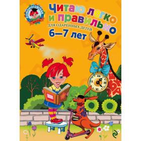 Read easily and correctly (age 6-7) / Читаю легко и правильно. Ломоносовская школа