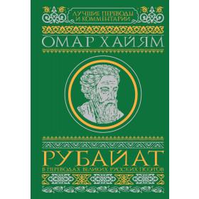 Рубайат в переводах великих русских поэтов - Омар Хайям