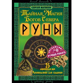 Руны. Тайная магия богов Севера. 25 деревянных рун и руководство для гадания - Матвеев С.А.
