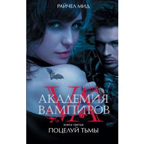 Райчел Мид. Академия вампиров. Книга 3. Поцелуй тьмы
