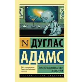 Адамс Дуглас, Автостопом по Галактике. Опять в путь