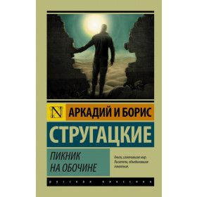 Стругацкий Аркадий, Пикник на обочине