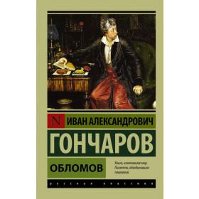 Гончаров Иван Александрович, Обломов