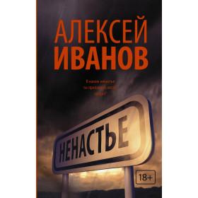 Иванов Алексей Викторович, Ненастье