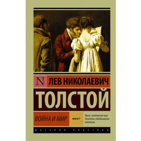 Толстой Лев Николаевич, Война и мир. Кн.1. [Т.1, 2