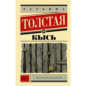 Толстая Татьяна Никитична, Кысь