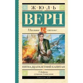 Верн Жюль, Пятнадцатилетний капитан