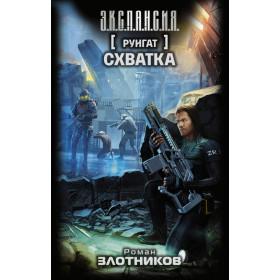 Злотников Роман Валерьевич, Руигат. Схватка