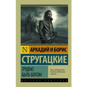 Стругацкий Аркадий, Трудно быть богом