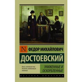 Достоевский Федор Михайлович, Униженные и оскорбленные