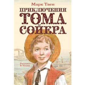 Твен Марк, Приключения Тома Сойера