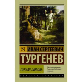 Тургенев Иван Сергеевич, Первая любовь