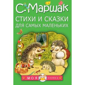Маршак Самуил Яковлевич, Стихи и сказки для самых маленьких