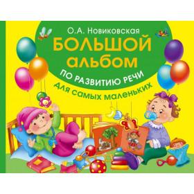 Новиковская Ольга Андреевна, Большой альбом по развитию речи для самых маленьких