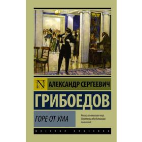 Грибоедов Александр Сергеевич, Горе от ума
