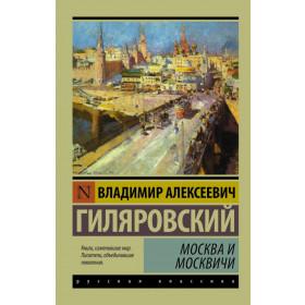 Гиляровский Владимир Алексеевич, Москва и москвичи