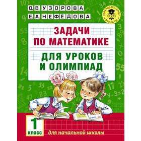 Узорова Ольга Васильевна, Задачи по математике для уроков и олимпиад. 1 класс