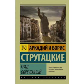 Стругацкий Аркадий, Град обреченный