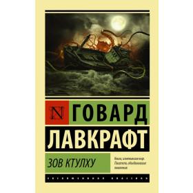 Лавкрафт Говард Филлипс, Зов Ктулху