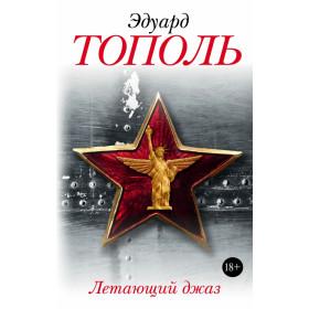 Тополь Эдуард Владимирович, Летающий джаз