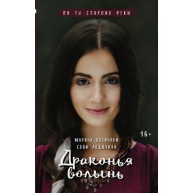 Козинаки Марина, Драконья волынь