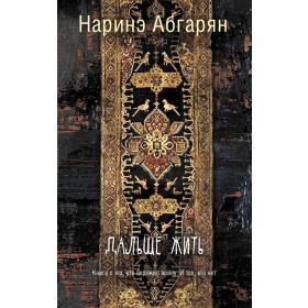 Абгарян Наринэ, Дальше жить