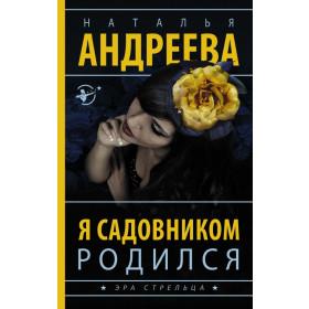 Андреева Наталья Вячеславовна, Я садовником родился
