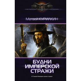 Курилкин Матвей Геннадьевич, Будни имперской стражи